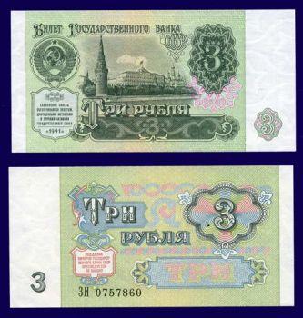 RUSSIA 3 RUBLES 1991 UNC