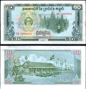 CAMBODIA 10 RIEL 1987 P-34 UNC