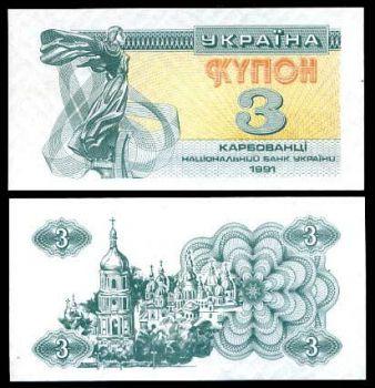 UKRAINE 3 KARBOVANTSIV 1991 P 82 UNC