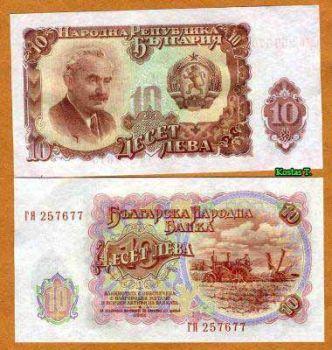 Bulgaria 10 Leva 1951 UNC