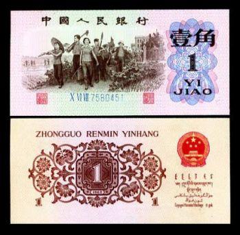 CHINA 1 JIAO 1962 P 877 UNC