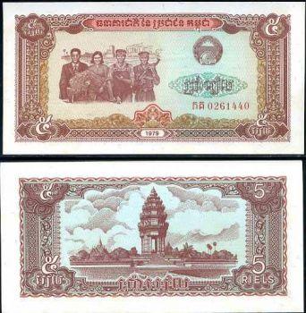 CAMBODIA 5 RIEL 1979 P 29 UNC