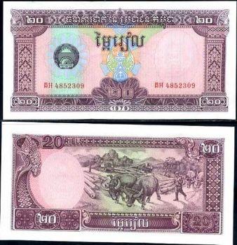 CAMBODIA 20 RIELS 1979 P-31