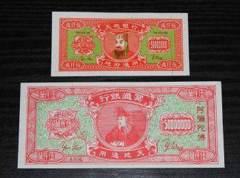 CHINA SET 2 Χ 50.000.000 DOLLARS HELL BANKNOTES UNC