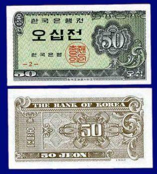SOUTH KOREA  50 JEON 1962 P-29 UNC