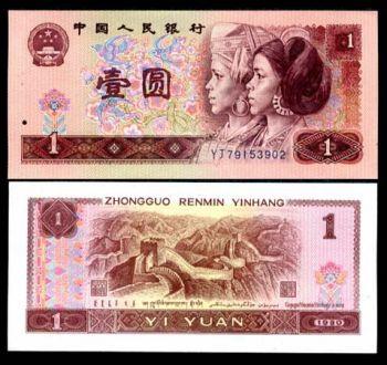 CHINA 1 YUAN 1980 UNC
