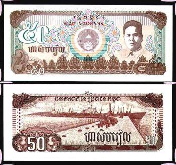 CAMBODIA 50 RIELS 1992 UNC
