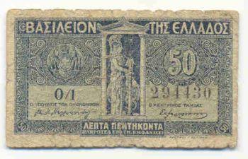 50 ΛΕΠΤΑ 1920 - 50 LEPTA 1920