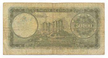 50000 ΔΡΑΧΜΕΣ 1950 - 50000 DRACHMAS 1950