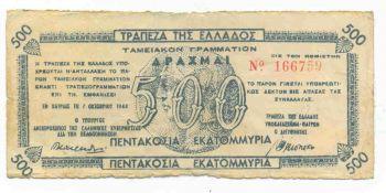500000000 ΔΡΑΧΜΕΣ 1944 ΠΑΤΡΑ - 500000000 DRACHMAS 1944 PATRAS