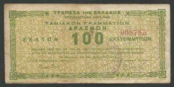 Greece: CORFU Treasury Bond 100 Million 1944 Super Offer! Rare!