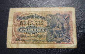 2 Δραχμές 1917 XF