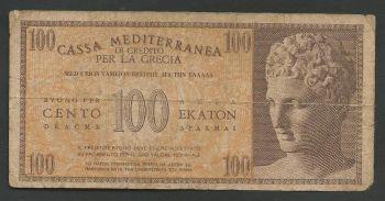 Greece: Cassa Mediterranea Drachmae 100  Super offer!