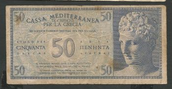 Greece: Cassa Mediterranea Drachmae 50  Super offer!