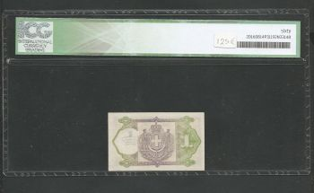 Greece: National Bank of Greece Drachmae 2/27.10.1917