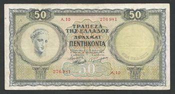 Greece: Drachmae 50/15.1.1954
