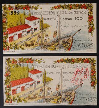 100 + 10000 drx 1945 Zagoras same number rare