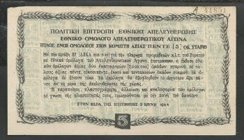 Greece: PEEA 5 Okes wheat 1944 UNC!