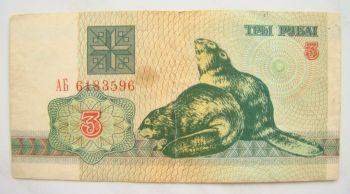 BELARUS 5 Rubles 2009 (2016) P-New UNC