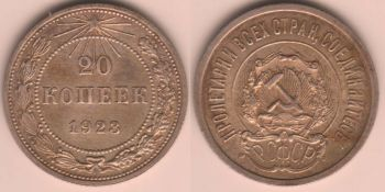 Russia 20 kopeks 1923 Silver y#82