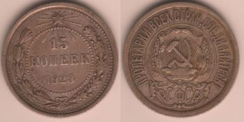 Russia 15 kopeks 1923 Silver y#81