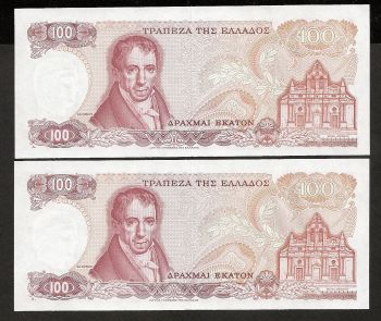 LOT  2 Pieces  DRX. 100/8.12.1978 Consequent numbers With letter