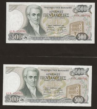 LOT 2 pieces Consequent. numbers DRX. 500/1.2.1983 BU