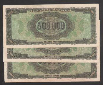 Greece 500.000 Drachmas 1944  Variety