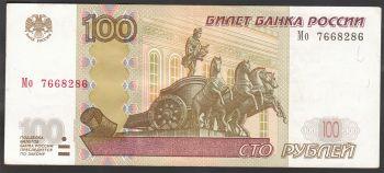 Russia 100 Rubles 1997
