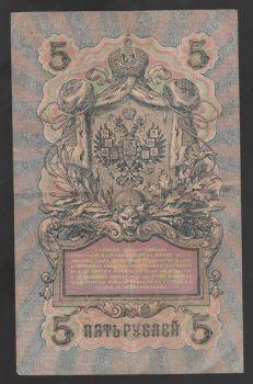 Russia 5 Rubles 1909