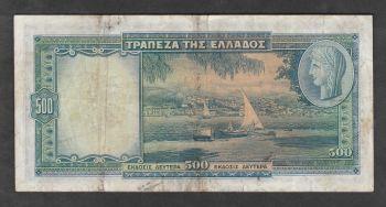 Greece 500  drachmas 1939