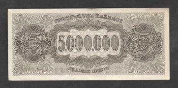 Greece  5 million drachmas 1944