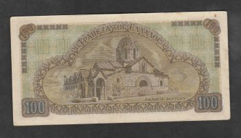 Greece 100  drachmas  1941