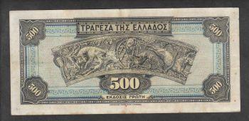 Greece  500 drachmas 1932