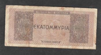 Greece 10 million drachmas  1944