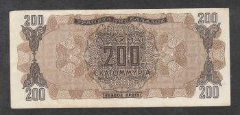 Greece 200 million  drachmas 1944