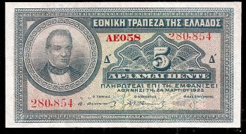 Greece;national Bank of Greece Drx. 5/1923 (w/out signature of Papadakis!) AU!