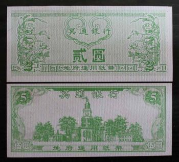 CHINA SET 2 HELL BANKNOTES UNC