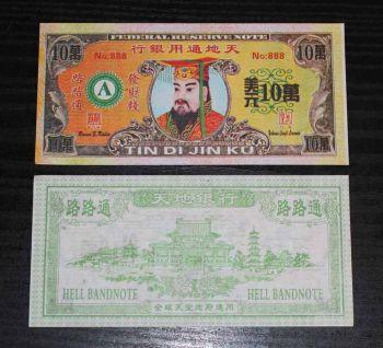 CHINA TIN DI JIN KU HELL BANKNOTE UNC