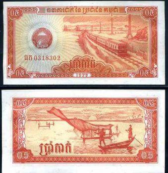 CAMBODIA 0.5 RIEL 1979 P 27 UNC