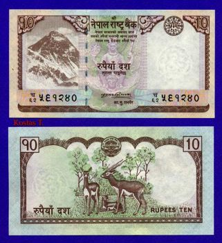 NEPAL 10 RUPEES 2008 P-NEW UNC
