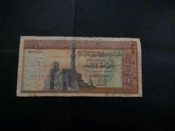 EGYPT 10 PIASTRES (BLUE) UNC