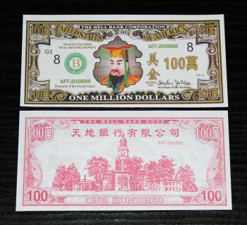 CHINA-USA 1.000.000 HELL BANKNOTE AUNC