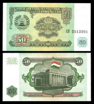 TAJIKISTAN 50 RUBLES 1994 P 5 UNC