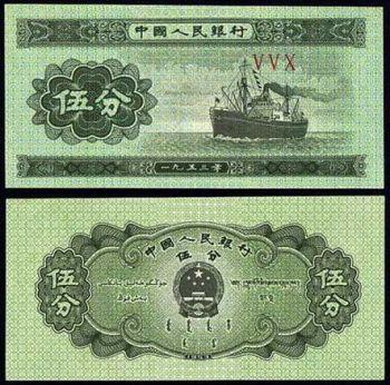China 5 Fen  ND UNC