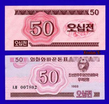 NORTH KOREA 50 CHON 1988 P 34 UNC