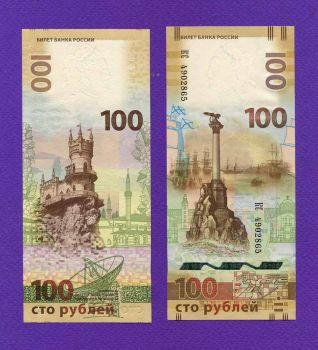 RUSSIA 100 RUBLES 2015 (Ενωση Κριμαίας με Ρωσία) UNC