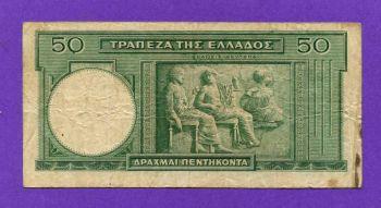 50 Δραχμές 1939 Νο 228126