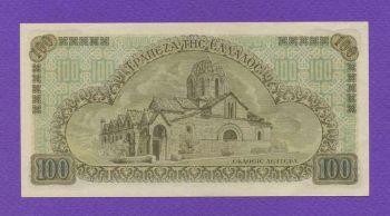 100 Δραχμές  1941 UNC