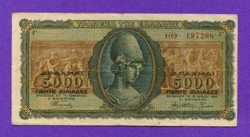 5.000 Δραχμές 1943 Νο 197208